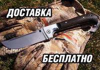 Ножи с доставкой