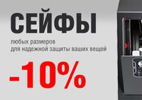 Сейфы для оружия со скидкой 10%