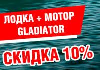 Лодка + мотор = скидка 10%