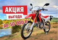 Распродажа мотоциклов
