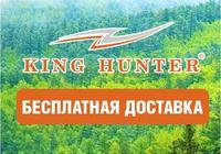 Одежда King Hunter с бесплатной доставкой