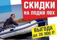 Скидка на лодки ПВХ