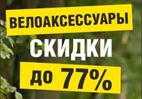 Распродажа велоаксессуаров