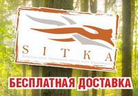 Экипировка Sitka Gear  с бесплатной доставкой