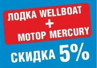 Лодки Wellboat с мотором стали доступнее